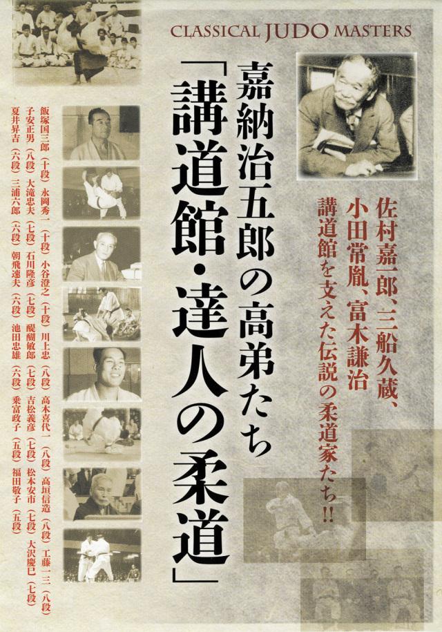 DVD 嘉納治五郎の高弟たち「講道館・達人の柔道」