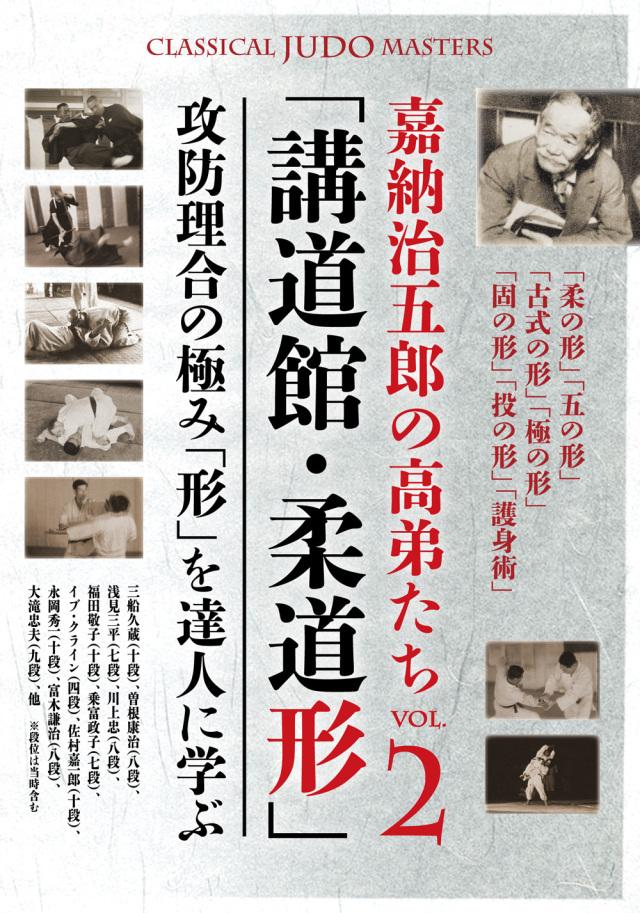 DVD 嘉納治五郎の高弟たち VOL.2「講道館・柔道形」