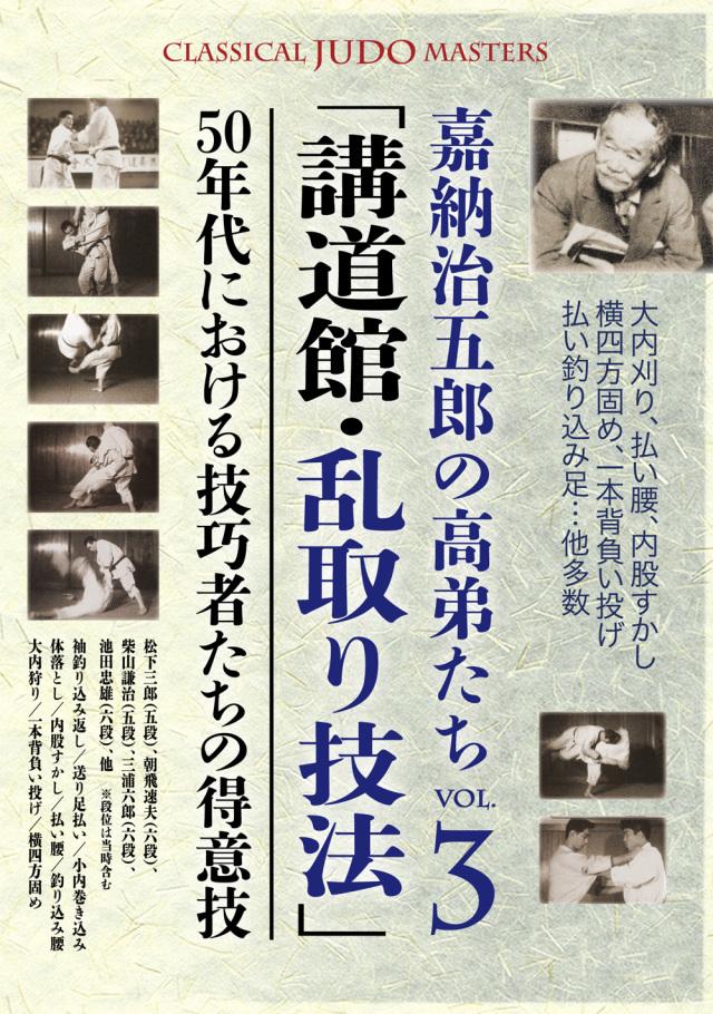 DVD 嘉納治五郎の高弟たち VOL.3「講道館・乱取り技法」