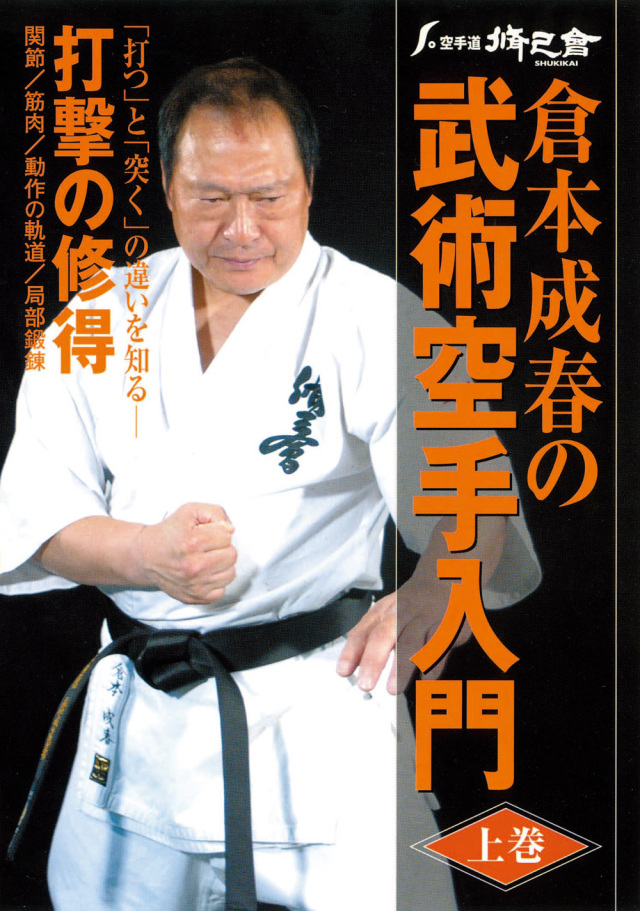 DVD 倉本成春の武術空手入門 上巻
