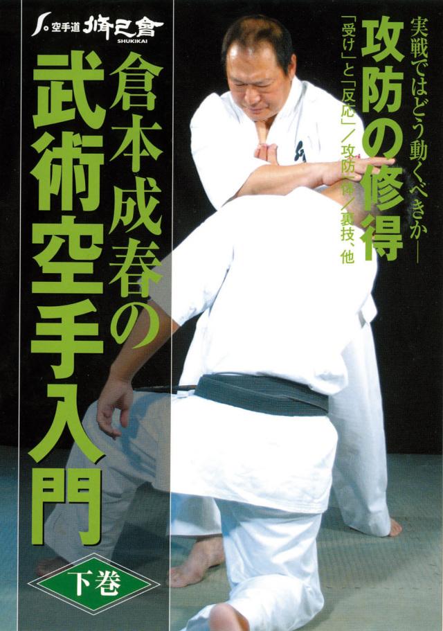 DVD 倉本成春の武術空手入門 下巻