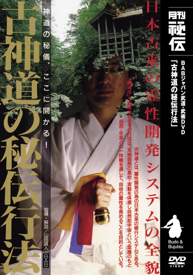 古神道の秘伝行法