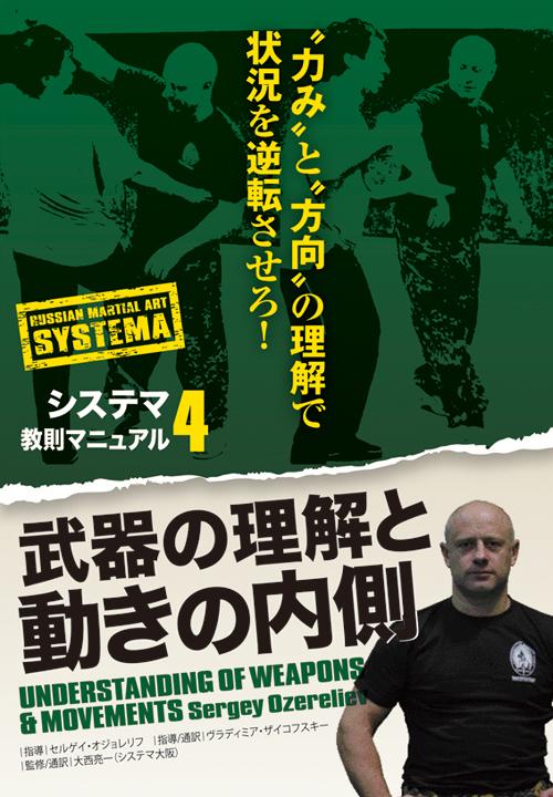 システマ教則マニュアル 第4巻