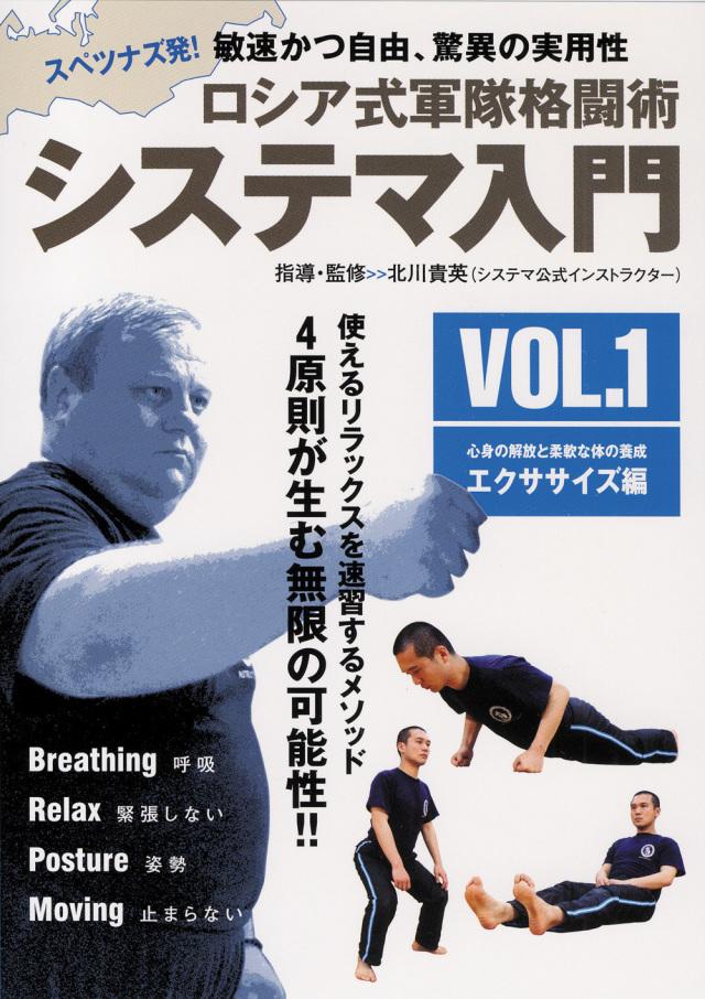 DVD ロシア式軍隊格闘術 システマ入門 VOL.1