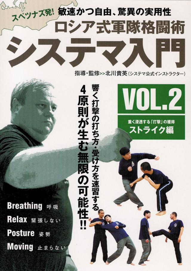 DVD ロシア式軍隊格闘術 システマ入門 VOL.2