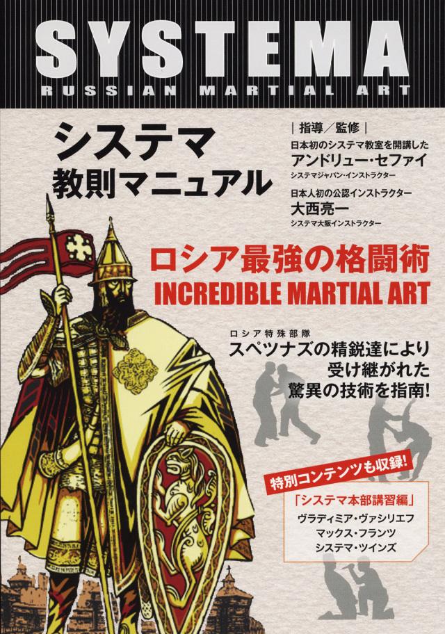 DVD システマ教則マニュアル 第1巻 ロシア最強の格闘術