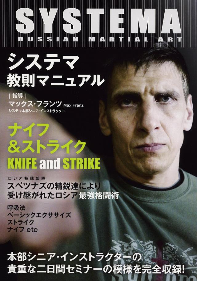 DVD システマ教則マニュアル 第2巻 ナイフ&ストライク