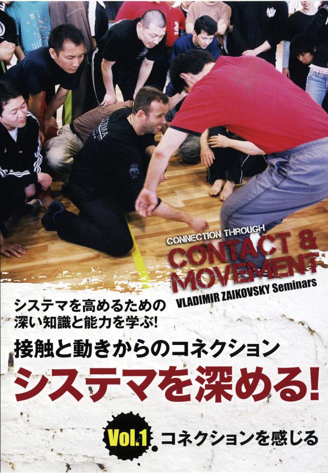 DVD システマを深める! Vol.1