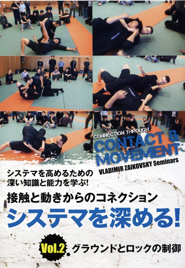 DVD システマを深める! Vol.2