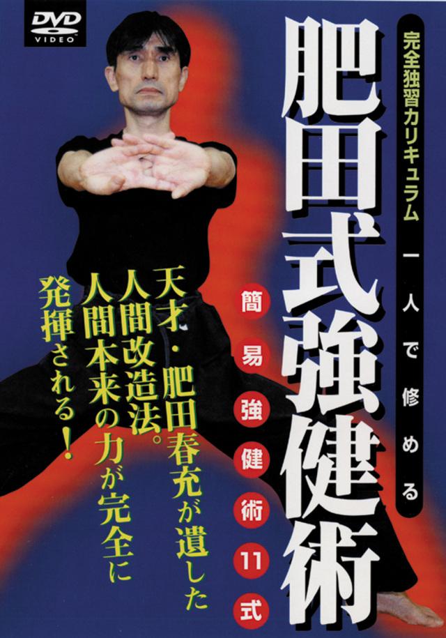 DVD 肥田式強健術