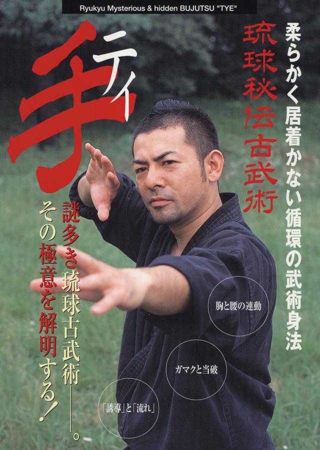 DVD 琉球秘伝古武術 手(ティ)