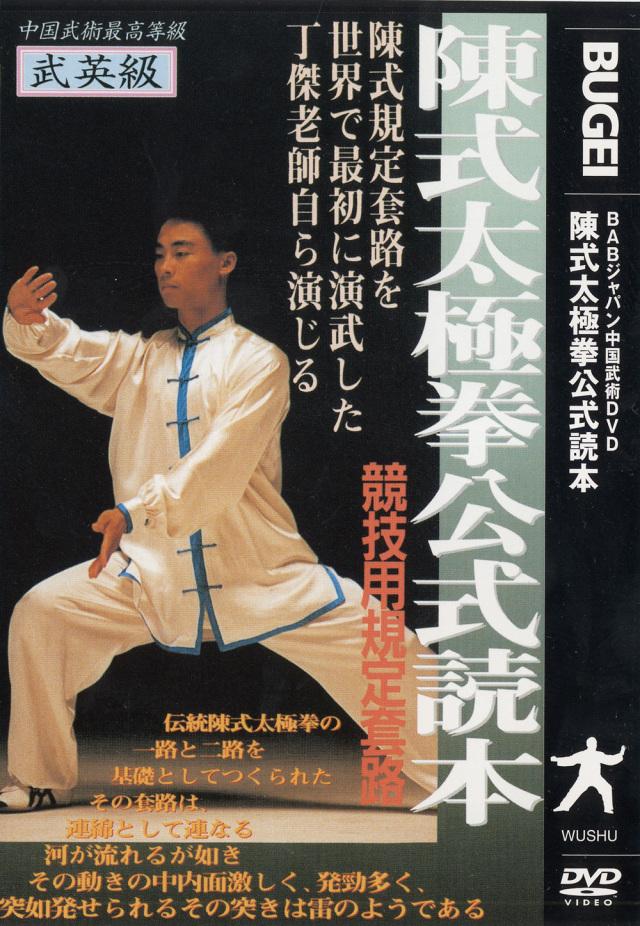 DVD 陳式太極拳公式読本