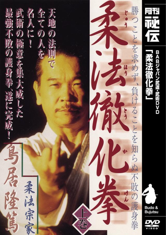 DVD 柔法徹化拳
