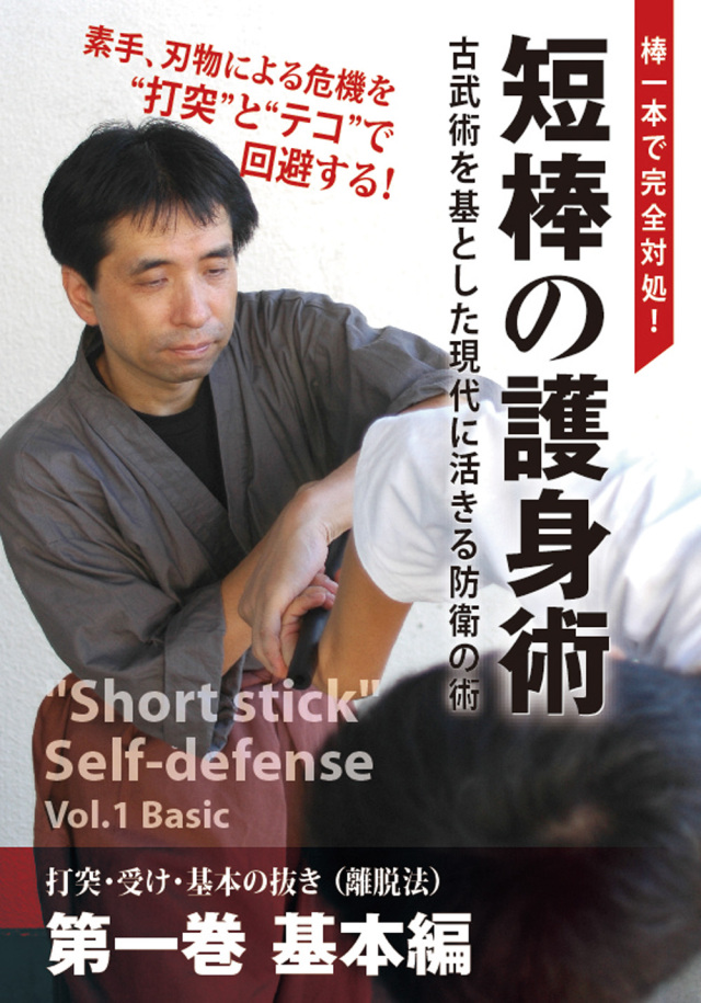 DVD 短棒の護身術 第1巻