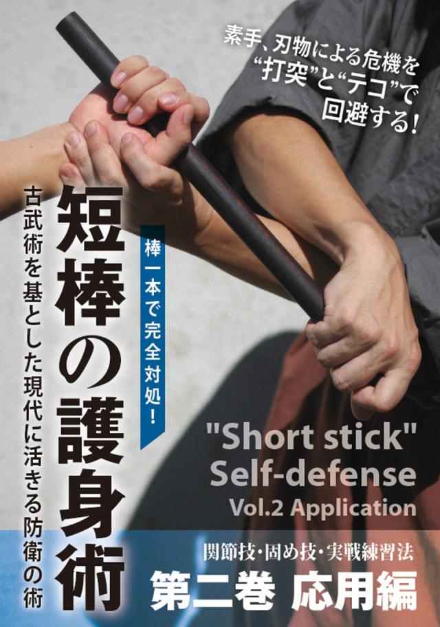 DVD 短棒の護身術 第2巻