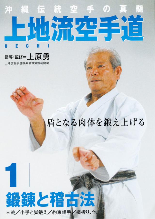 DVD 上地流空手道 第1巻