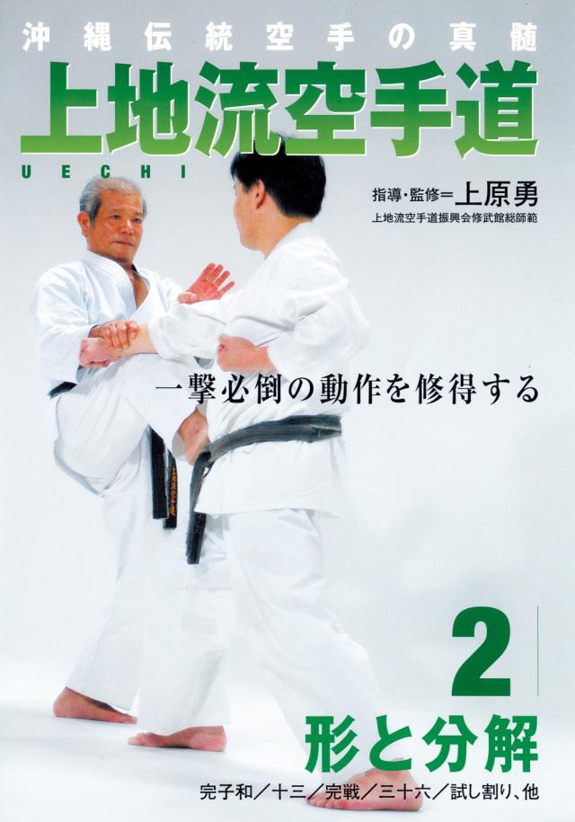 DVD 上地流空手道 第2巻