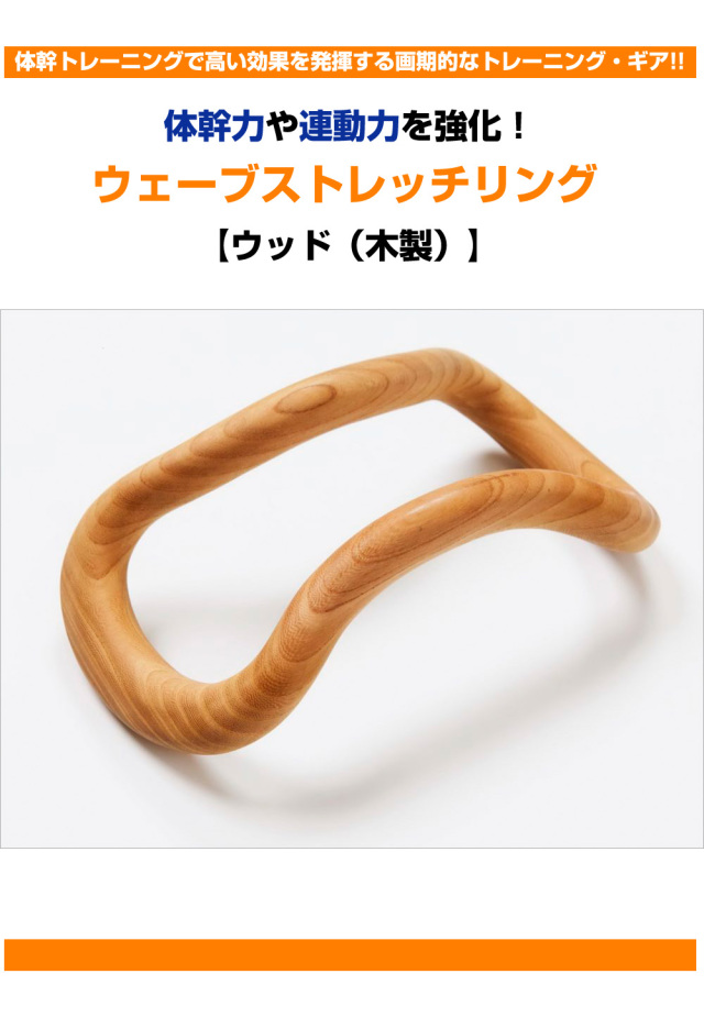 ウェーブストレッチリング【ウッド(木製)】 通信販売限定