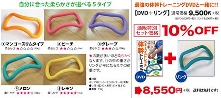 ウェーブストレッチリング+DVDセット(ウェーブストレッチ体幹トレーニングDVD)