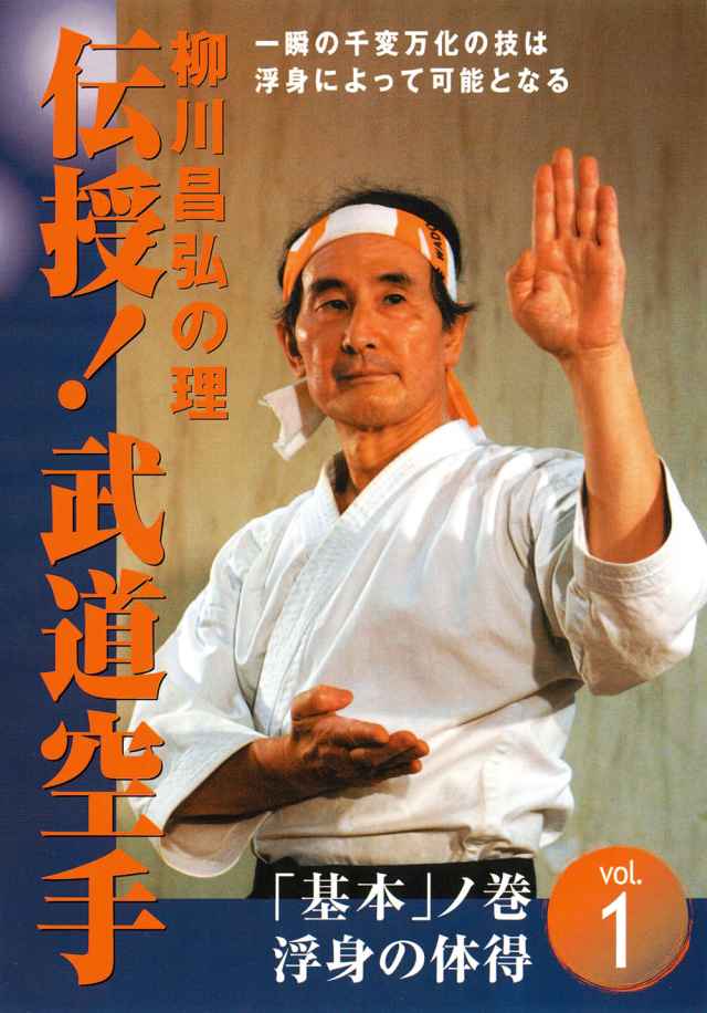 DVD 柳川昌弘の理 伝授!武道空手 vol.1