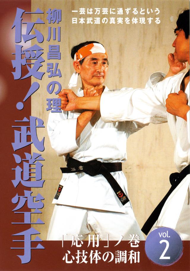 DVD 柳川昌弘の理 伝授!武道空手 vol.2