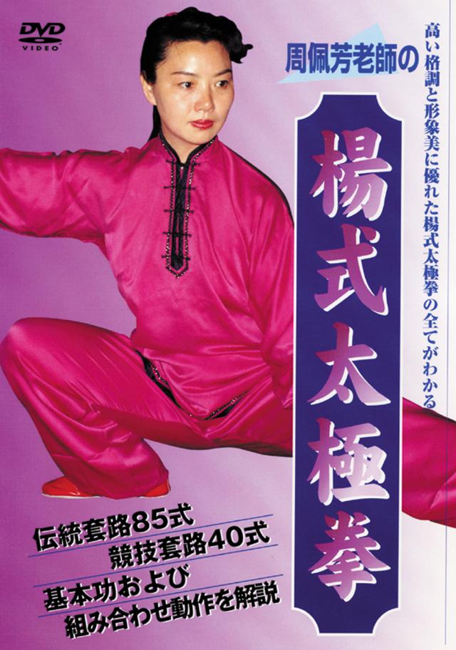 DVD 周佩芳老師の楊式太極拳