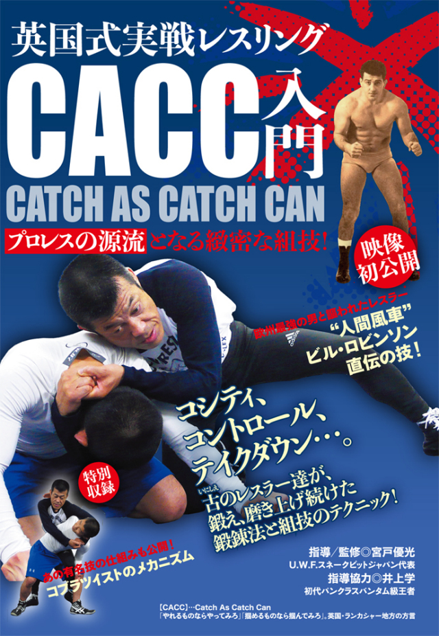 DVD CACC入門