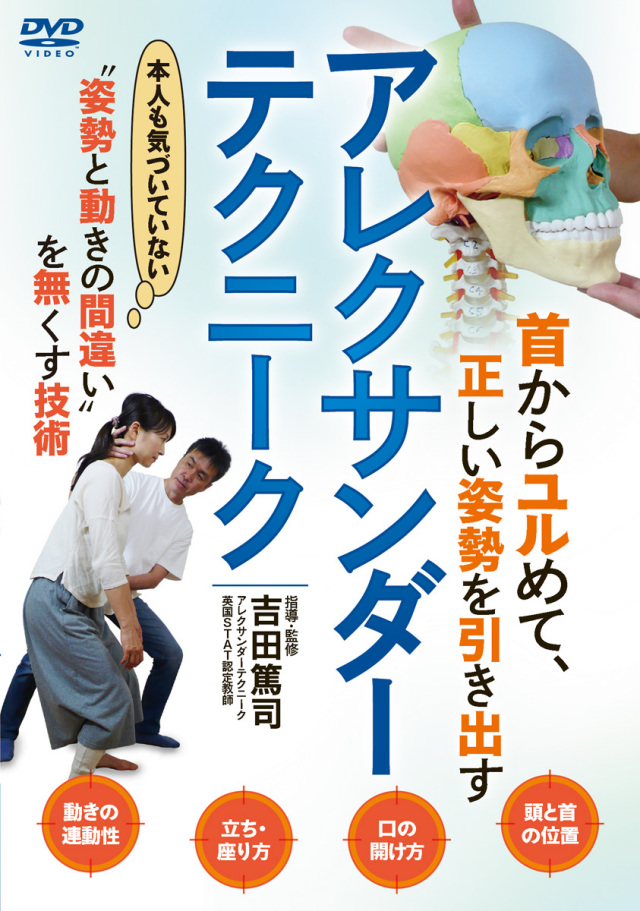 DVD アレクサンダーテクニーク