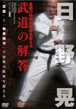 武道の解答