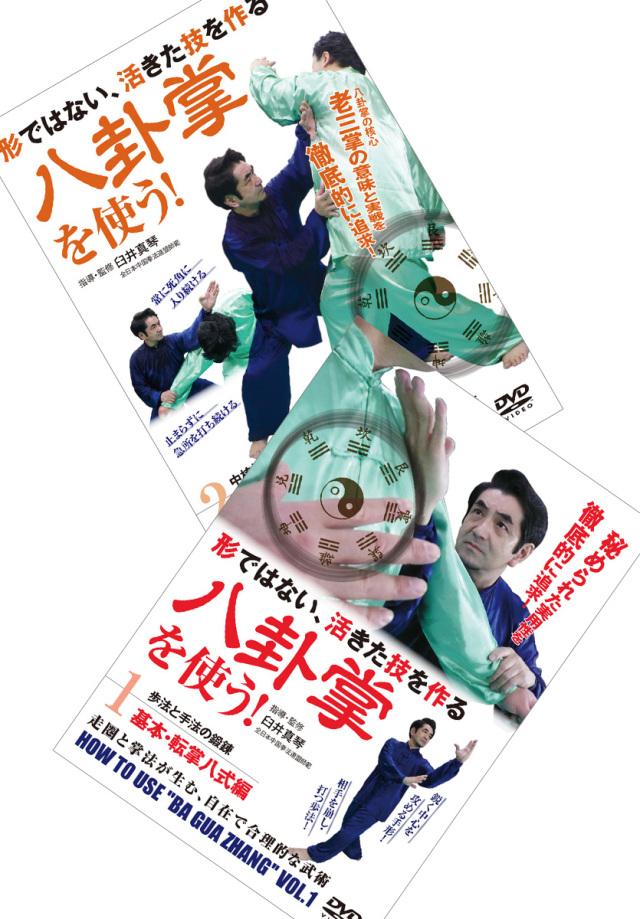 DVD2巻セット 『八卦掌を使う!』(通販限定)