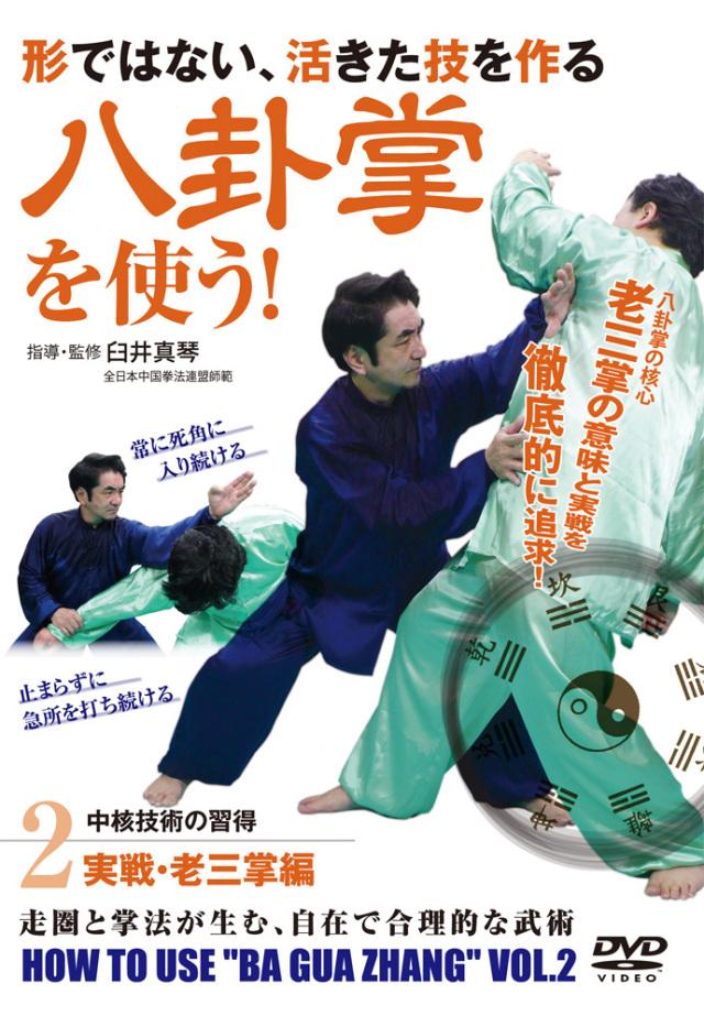 DVD 八卦掌を使う! 第2巻 実戦・老三掌編