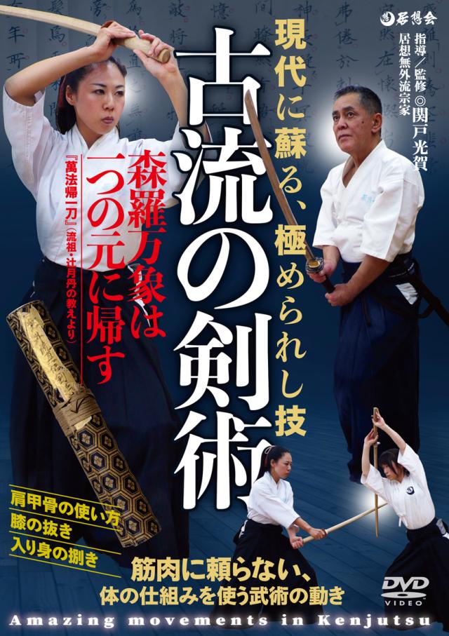 DVD 古流の剣術