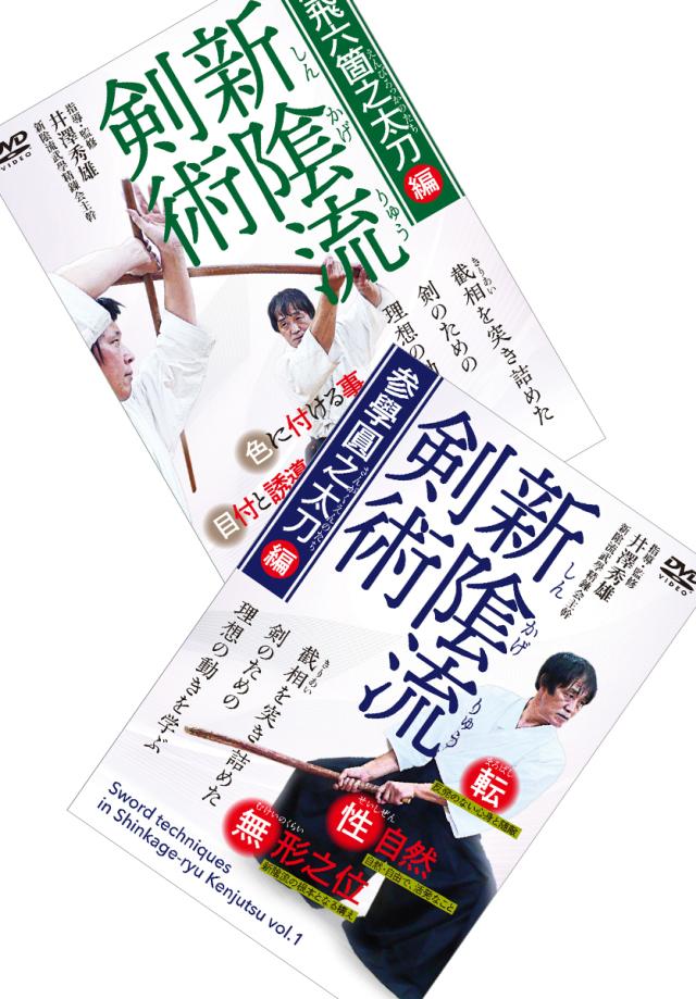 DVD2巻セット 『新陰流剣術』(通販限定)