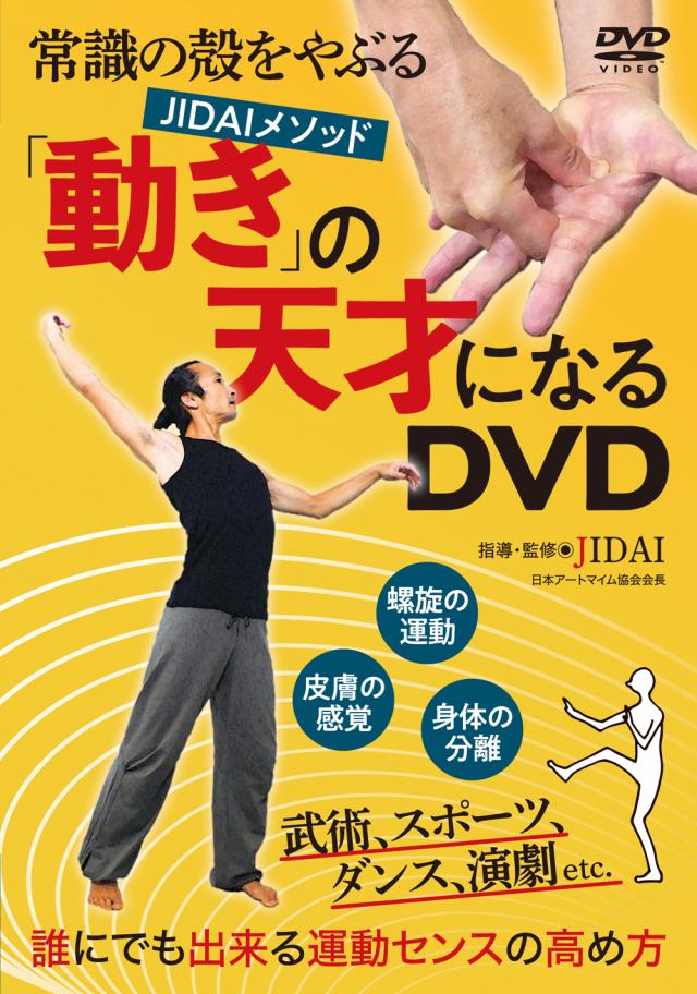 【DVD】 動きの天才になるDVD