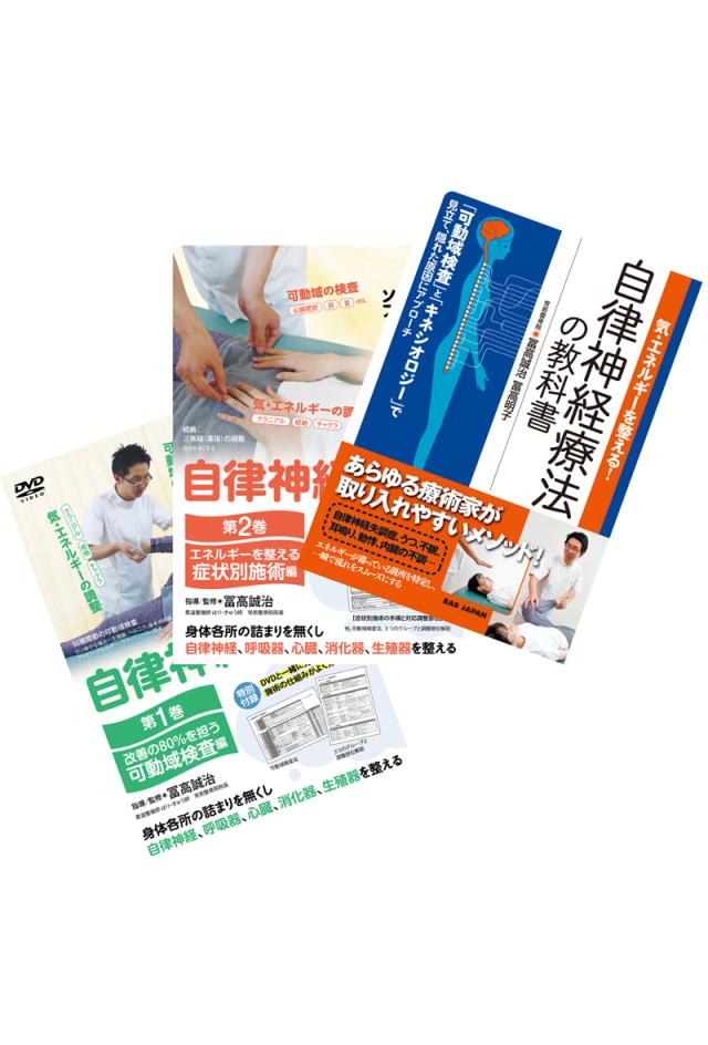 書籍+DVD2本 『自律神経療法&整体』 通販サイト限定セット