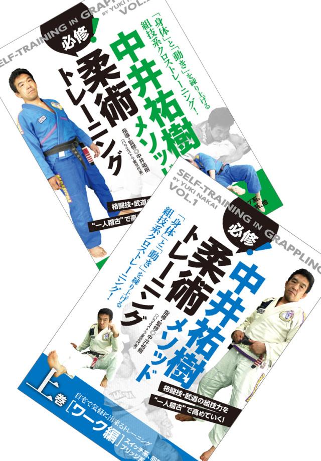 DVD2巻セット 『中井祐樹メソッド 必修!柔術トレーニング』(通販限定)