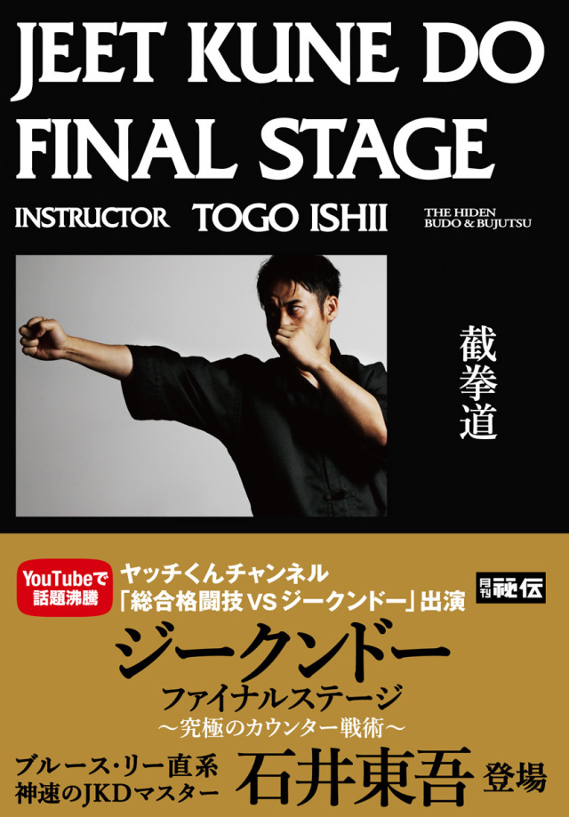 DVD ジークンドー・ファイナルステージ