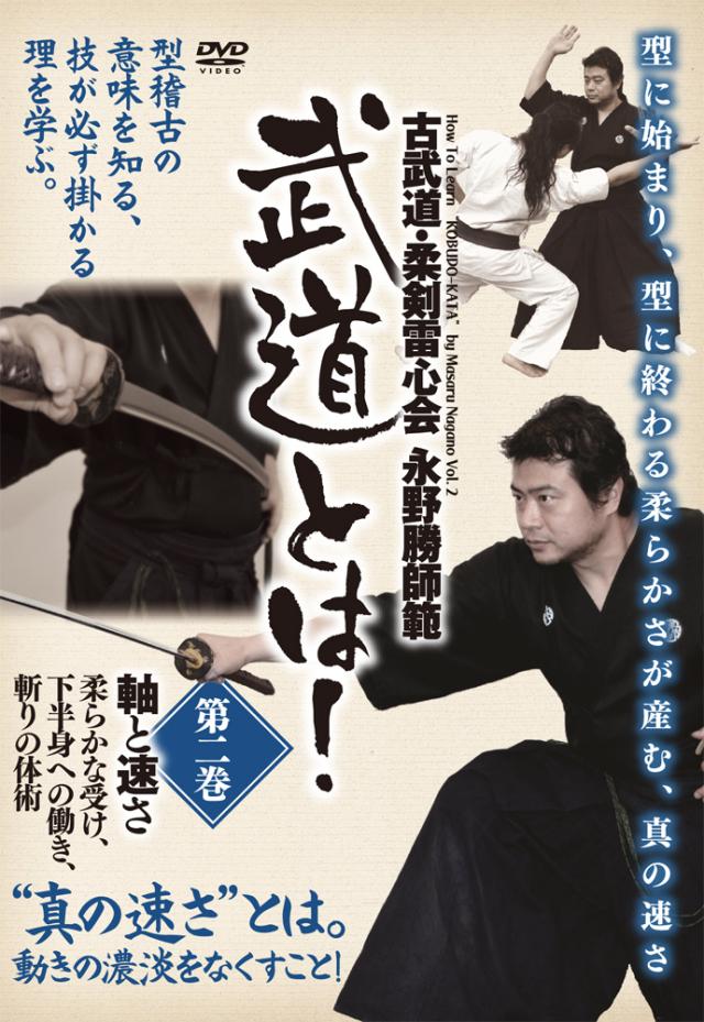 DVD 武道とは! 第2巻