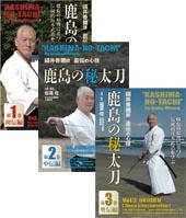 國井善彌師 直伝の心技 鹿島の秘太刀 通販限定3巻セット