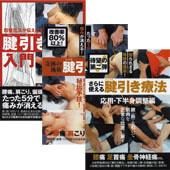 書籍+DVD2本 『腱引き療法』 通販サイト限定セット