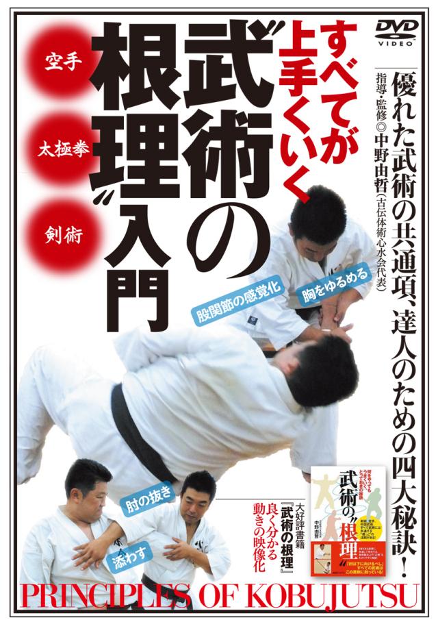 """DVD """"武術の根理""""入門"""