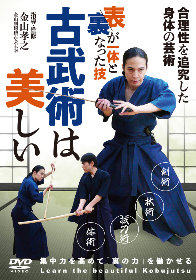 DVD 古武術は美しい(7月20日発売 予約受付中)