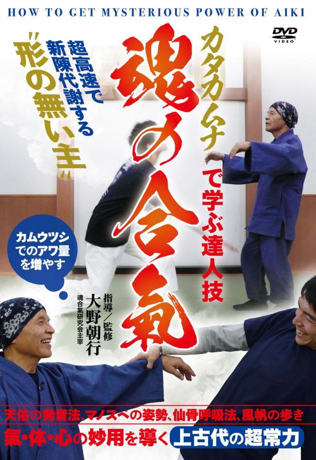 DVD カタカムナで学ぶ達人技 魂の合氣