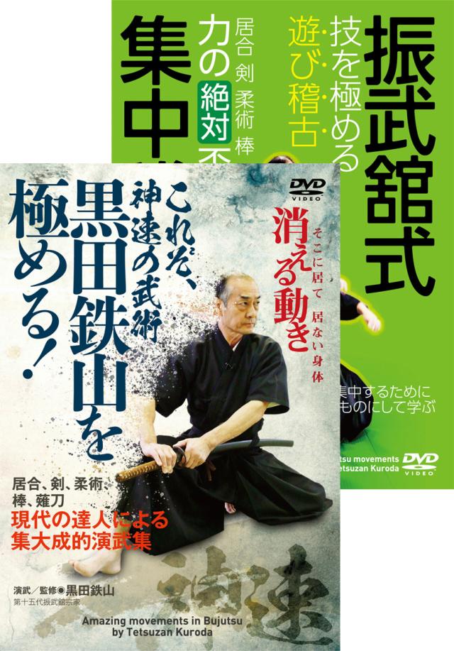 DVD 黒田鉄山を極める! & 振武舘式集中稽古法 通販限定2巻セット