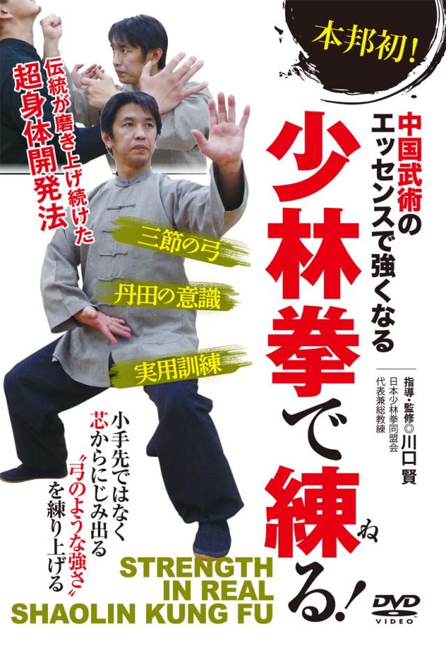 DVD 少林拳で練る!