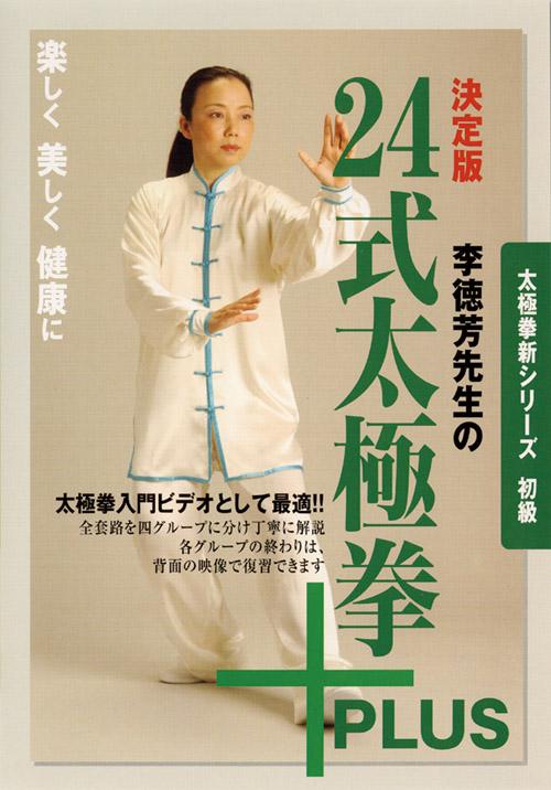 DVD 決定版 李徳芳先生の24式太極拳+PLUS
