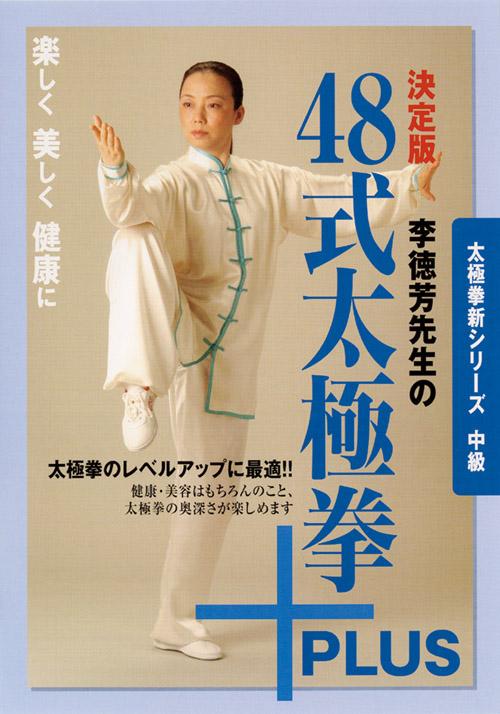 DVD 決定版 李徳芳先生の48式太極拳+PLUS