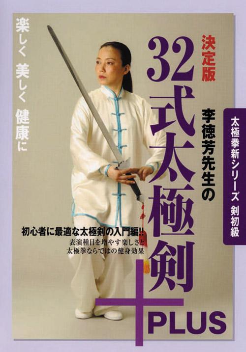 DVD 決定版 李徳芳先生の32式太極剣+PLUS