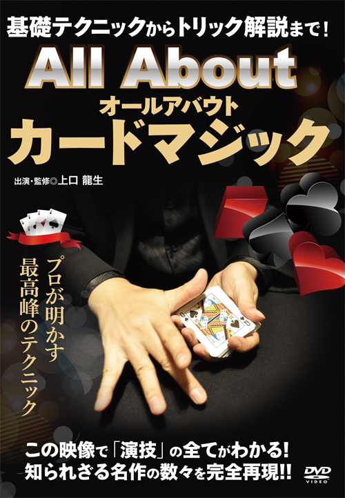 DVD All About カードマジック