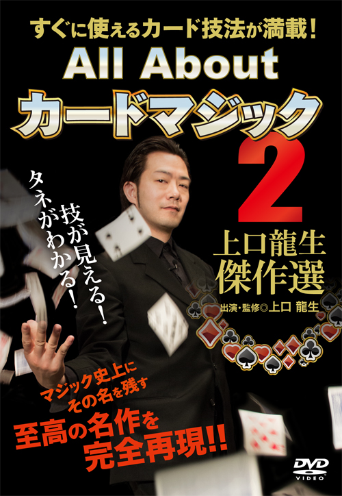 DVD All About カードマジック2